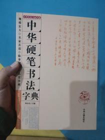 中华硬笔书法字典