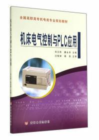 机床电气控制与PLC应用 刘文胜 康永泽 9787550908253 黄河