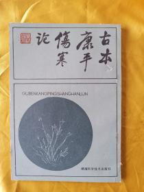 古本康平伤寒论(原书)