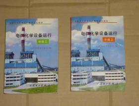 电厂化学设备运行 初级工  中级工    17-220-52-09
