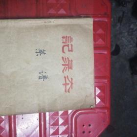 70年代手写老菜谱!烹饪烹调记录本,老式烹饪烹调技术资料,老厨师烹饪笔录,