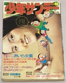 山口百惠 日本原版 周刊少年 1974.12.1