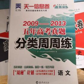 五年高考真题分类周周练. 语文