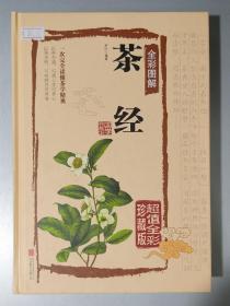 茶经全彩图解(超值全彩珍藏版)