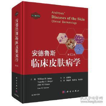 安德鲁斯临床皮肤病学(第12版,中文翻译版)