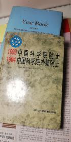1993中国科学院院士、1994中国科学院外籍院士  装帧:  精装