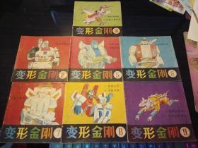 变形金刚(2、5、6、7、8、9、10共7册合售)