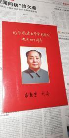 2016年毛新宇、刘滨:纪念敬爱的爷爷毛泽东逝世四十周年-纪念封