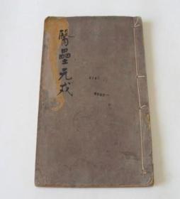 稀见早期大开本木刻《医垒元戎附海藏班论萃英》线装.1册全。