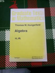 代数 algebrahungerford