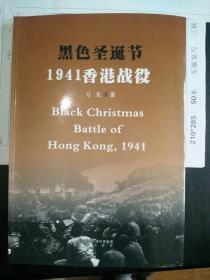 1941黑色圣诞节——香港战役