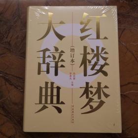 红楼梦大辞典:增订本