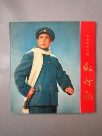 24开革命现代京剧.红灯记