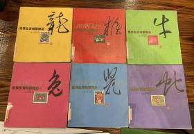 世界生肖邮票精品:猴龙牛蛇鼠兔 6本合售 C7