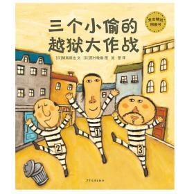 【精装绘本】麦田精选图书:三个小偷的越狱大战9787558907180(26151)