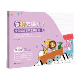 音符去哪儿了:少儿综合音乐素养教程(练习册)