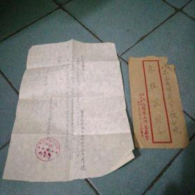 1953年实寄封北京华北区高等学校招生工作委员会———北京山老胡同二号设计院品图细签不一类举示图微观