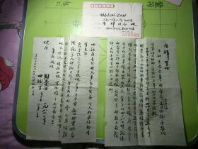 毛笔书信一封,字非常漂亮g788