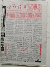盖纪念邮戳的纪念澳门回归《参考消息》报纸全新