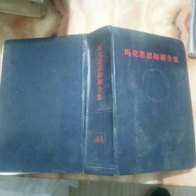 马克思恩格斯全集(第44卷)