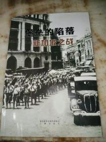 堡垒的陷落——新加坡之战