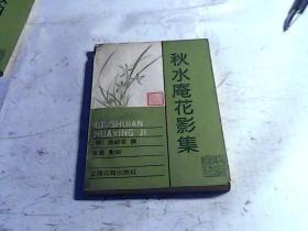 散曲聚珍【秋水庵花影集】 64开