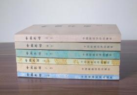 中国菜谱 - 北京、广东、浙江、安徽、山东、湖北、江苏、湖南、上海、四川、陕西 (十一辑合售)
