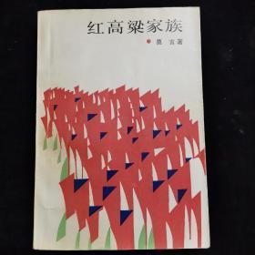 紅高粱家族【1987年 1版1印】私藏、品佳、無筆記
