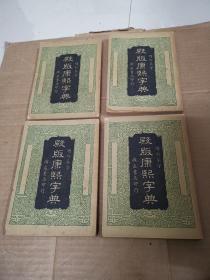 增订篆字殿版康熙字典(民国35年八月新一版)