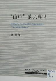 """三联·哈佛燕京学术丛书:""""山中""""的六朝史(正版全新塑封)(顺丰快递)"""