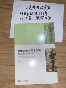 学术训练与学术规范——中国古代史研究入门(荣新江 著 16开 全一册)。。。