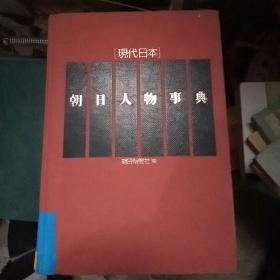 【现代日本 朝日人物事典】 日文原版书 2300多页巨厚册 有图片