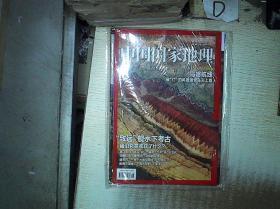 中国国家地理  2018  11 (未开封) 、