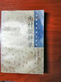 南村辍耕录,98年一版一印,平装32开,全一册,库存书,略有褶皱,包邮寄