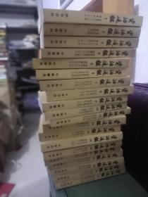 资治通鉴  全20册