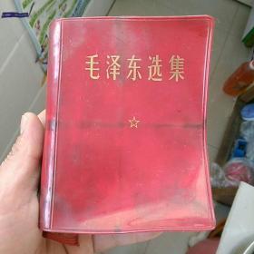 毛泽东选集一卷本。64开。1970北京印。附:成品检查证