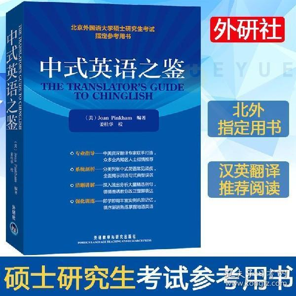 中式英语之鉴