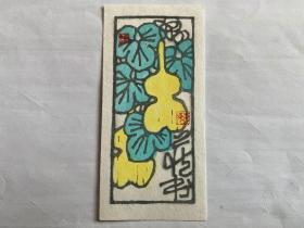 小版画藏书票:王东海 木刻水印藏书票原作《葫芦》