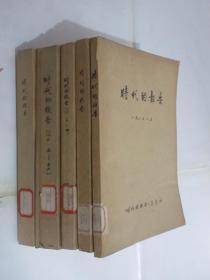 时代的报告    1980-1982年共17期    5本合订本  详见描述