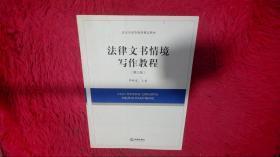 北京市高等教育精品教材:法律文书情境写作教程(第3版)