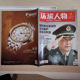 环球人物 2012年第12期 总181期 国防部长梁光烈