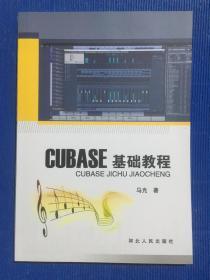 CUBASE基础教程