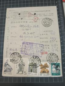 《国内包裹详情单》——(大部分双面贴邮票,图可见!)(小地名戳多多)。