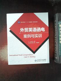 外贸英语函电案例与实训