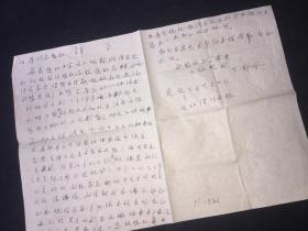 京剧名家--王佩林 8开信札一通