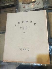 原陕西音协主席关鹤岩50年代笔记一册《和声笔记7》