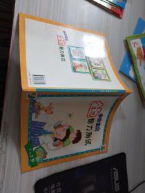 中国宝贝全脑智力测试(1-2岁)