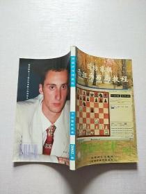 中国国际象棋——西班牙布局教程(2002第4期)自然旧