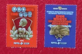【苏联邮票 1978 列宁共青团60周年 2全新 】全新十品