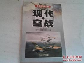 《现代空战》